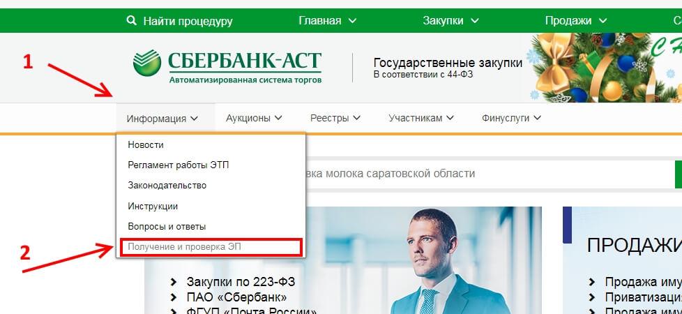 Сбербанк АСТ – электронная торговая площадка