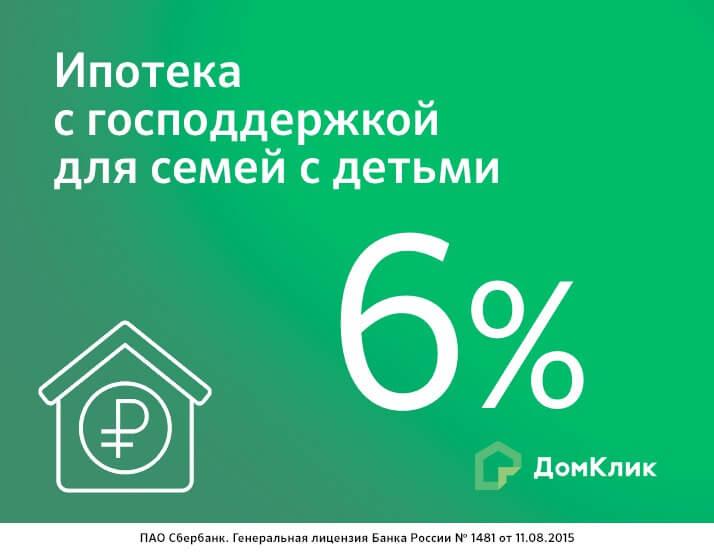 Сбербанк ипотека государственная поддержка