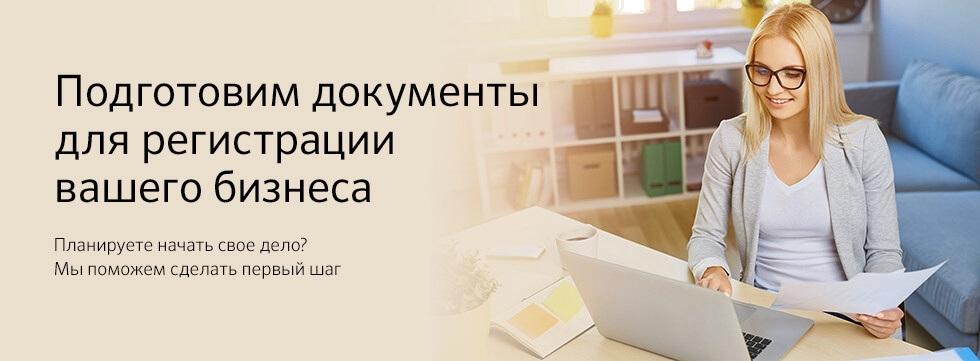Сбербанк запустил сервис онлайн-регистрации бизнеса