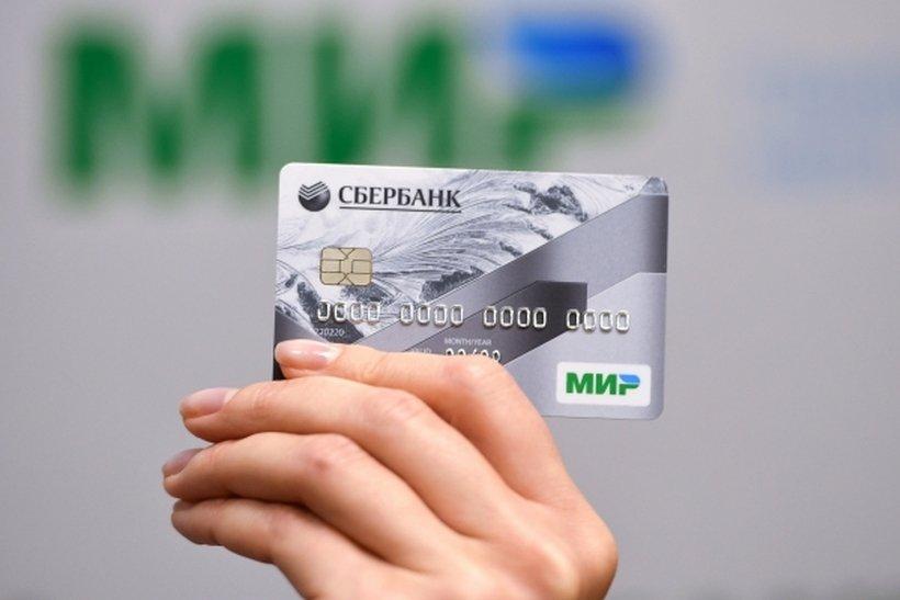 Сбербанк рассказал о переводе своих клиентов-бюджетников на карты «Мир»