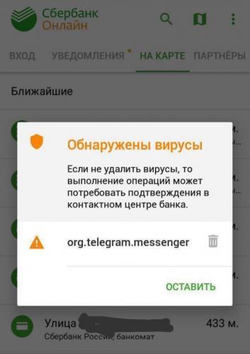 Приложение Сбербанка требует удалить Telegram