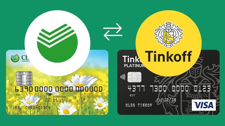 Сбербанк и Тинькофф Банк запустили перевод денег по номеру телефона