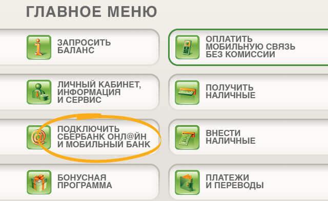 Подключение Сбербанк Онлайн через банкомат