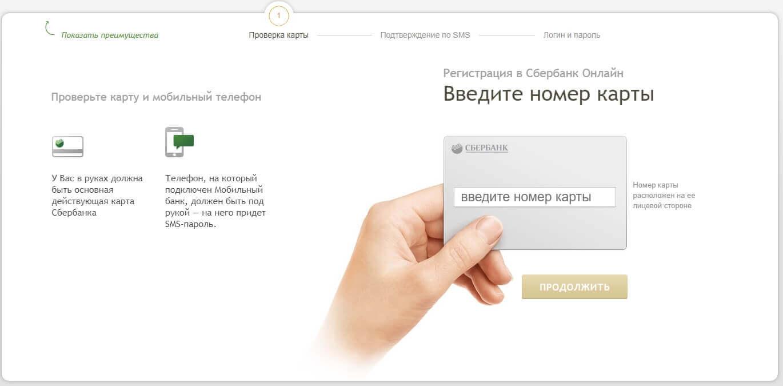 Официальный сайт сбербанка россии главная страница личный кабинет полная версия