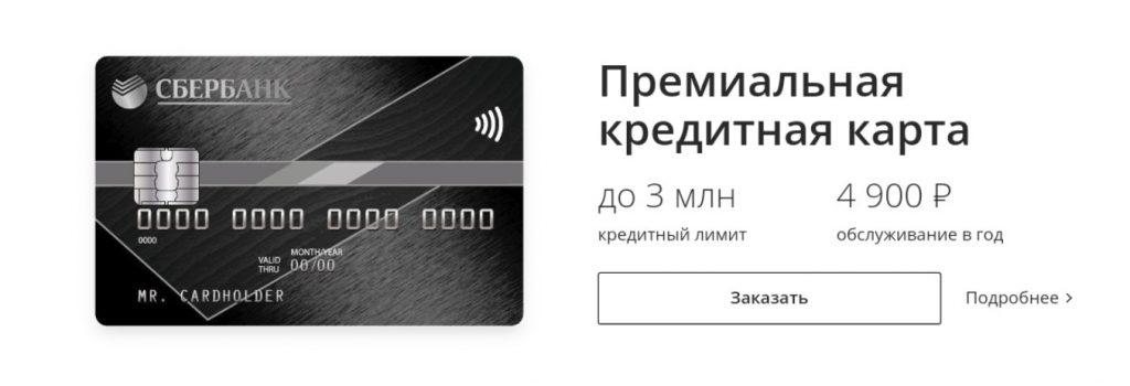 Кредитные карты Сбербанка Премиальные