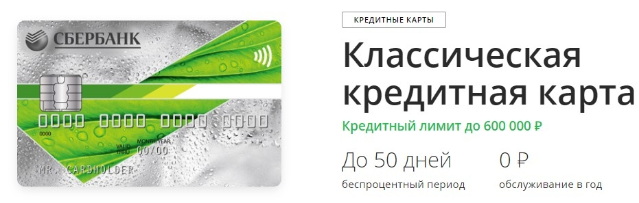 Кредитные карты Сбербанка Классические