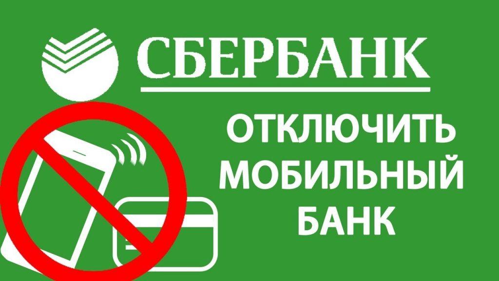 Отключение мобильного банка Сбербанк