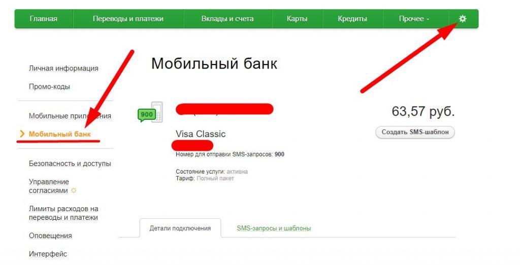 как подключить мобильный банк через сбербанк онлайн
