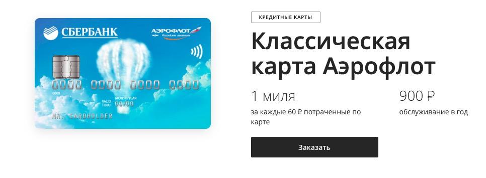 Кредитные карты Сбербанка Кобрендинговые