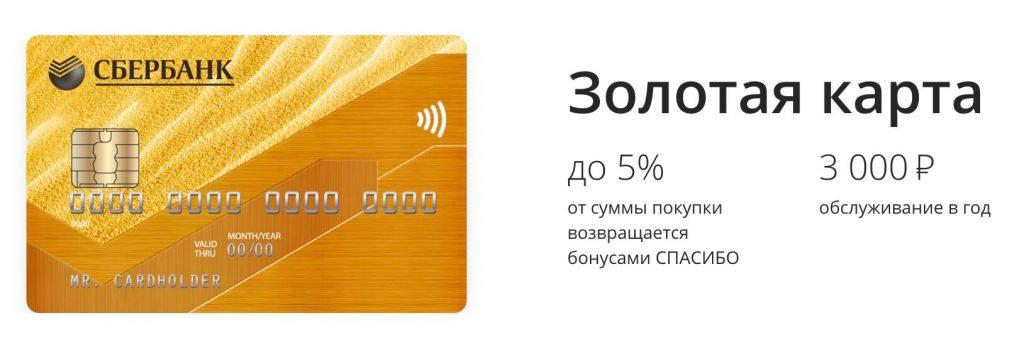 Кредитные карты Сбербанка Золотые