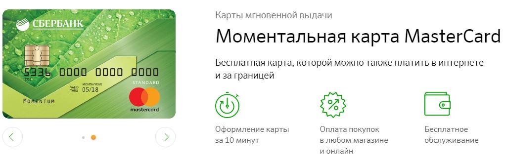 Кредитные карты Сбербанка Моментальные