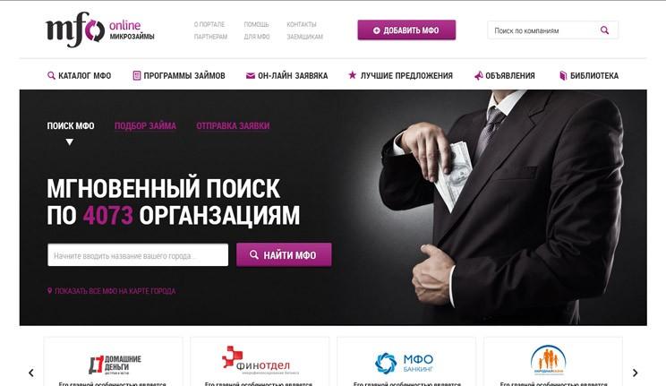 можно ли получить кредит в сбербанке онлайн без посещения банка на карту detalimira com займы срочно на карту