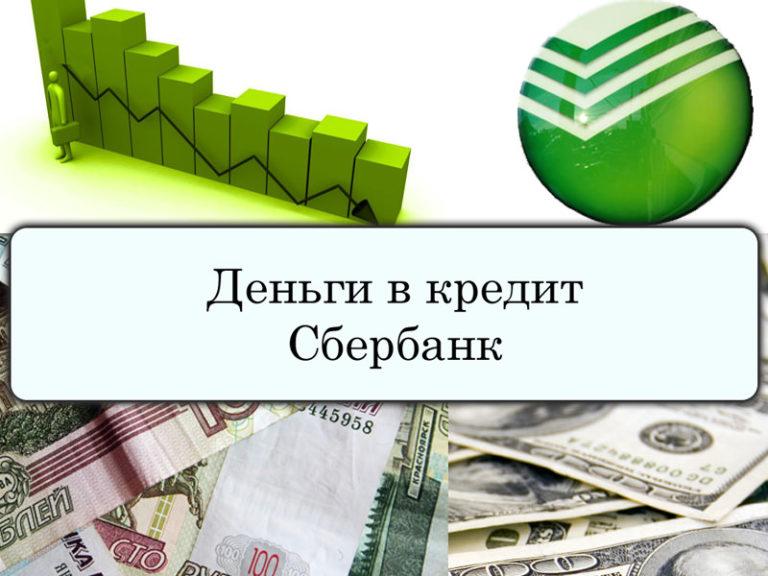 Кредит в сбербанке под какой