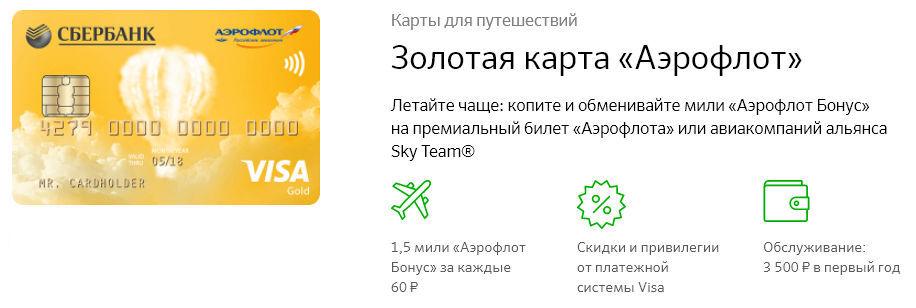 Золотая дебетовая карта «Аэрофлот-Бонус»