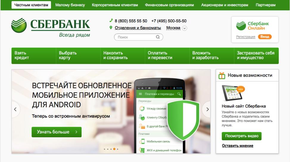Сбербанк официальный сайт