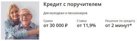 Кредит с поручителем для пенсионеров