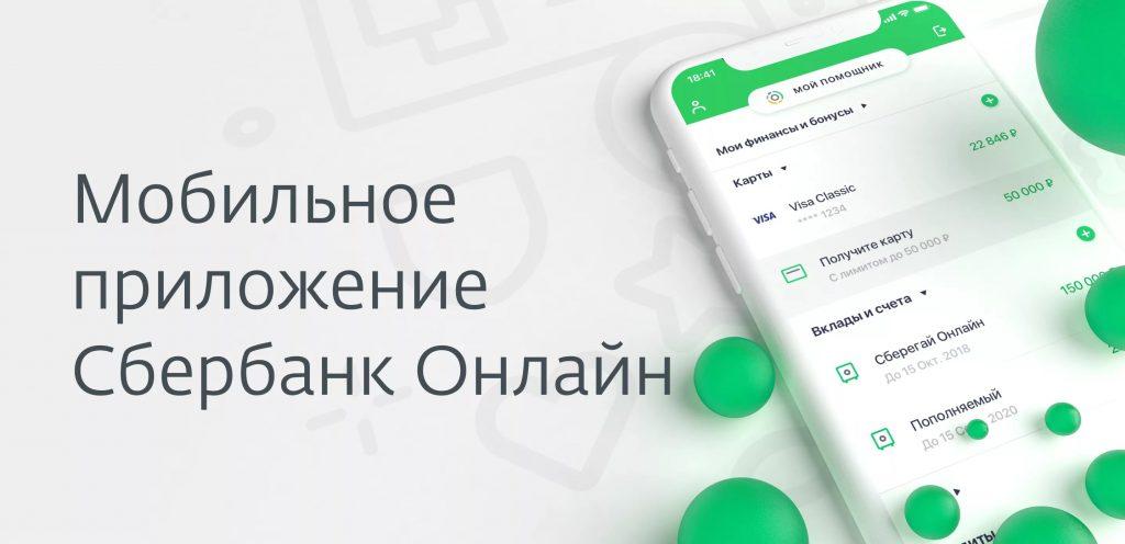 приложение сбербанка