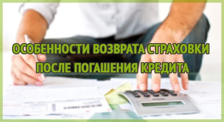 страховку по кредиту Сбербанка
