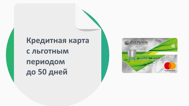 подводные карты кредитных карт сбербанка