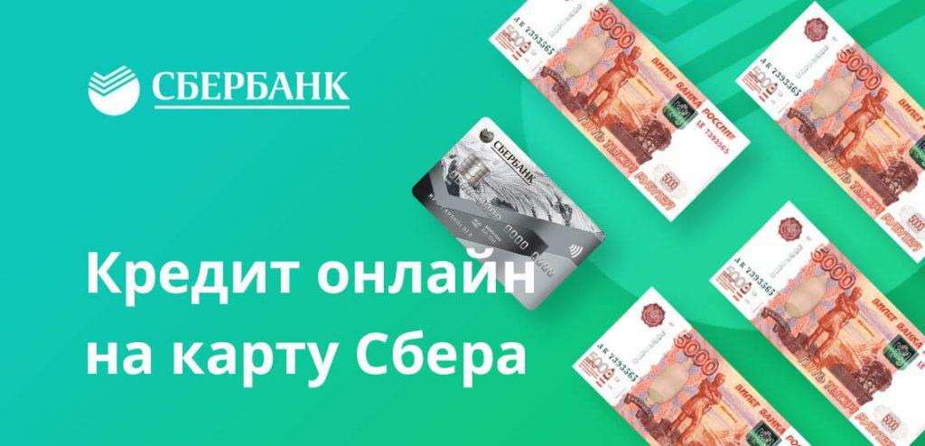кредит на карту Сбербанка