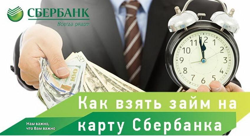 где можно взять деньги на карту сбербанка не выходя из дома банки дающие кредит инвалидам 2 группы